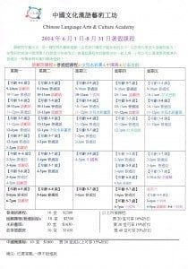 CCF20140610_0001
